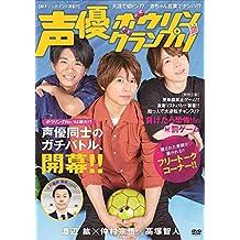 声優ボウリングランプリ(DVD-VIDEO)
