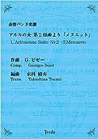 ティーダ出版 金管バンド譜アルルの女 第2組曲より 「メヌエット」 (ビゼー/束科積夷)