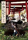 ホカヒビト(1) (モーニングコミックス)