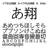 イワタUD明朝R・イワタUD明朝RかなA TrueType Font for Windows [ダウンロード]