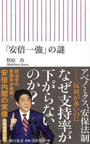 「安倍一強」の謎 (朝日新書)