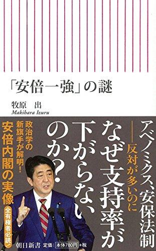「安倍一強」の謎 (朝日新書)の詳細を見る