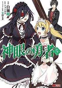神眼の勇者(コミック) : 5 (モンスターコミックス)