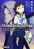 ROBOTICS;NOTES 瀬乃宮みさ希の未発表手記 / 海法紀光 のシリーズ情報を見る