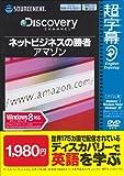 超字幕ネットビジネスの勝者アマゾン [DVD-ROM]