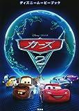 ディズニームービーブック カーズ2 (ディズニーストーリーブック)