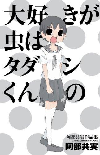 大好きが虫はタダシくんの—阿部共実作品集 (少年チャンピオン・コミックス)