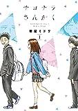 サヨナラさんかく 1巻 (LINEコミックス)