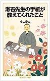 「漱石先生の手紙が教えてくれたこと (岩波ジュニア新書)」販売ページヘ