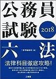 公務員試験六法2018