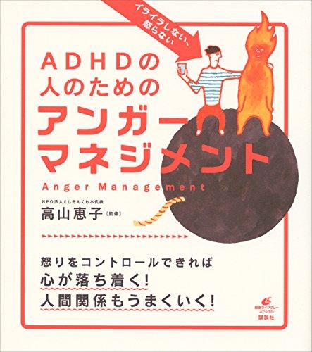 イライラしない、怒らない ADHDの人のためのアンガーマネジメントの書影
