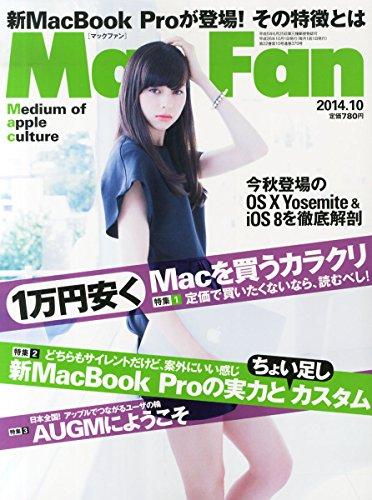 Mac Fan (マックファン) 2014年 10月号 [雑誌]の詳細を見る