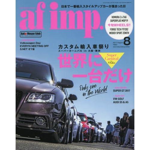af imp(オートファッションインプ) 2017年 08 月号 [雑誌]