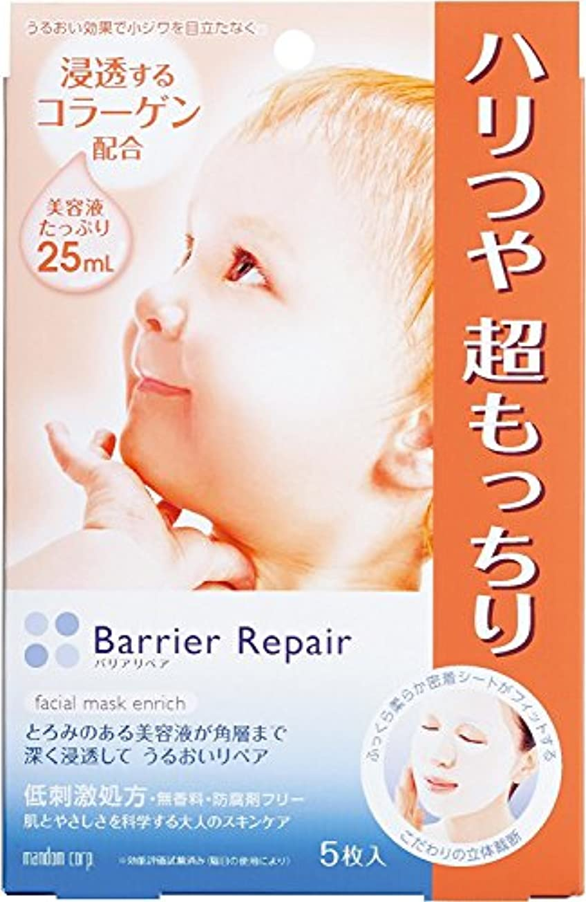 便利矢印連鎖Barrier Repair (バリアリペア) シートマスク (コラーゲン) ハリ?つや超もっちりタイプ 5枚