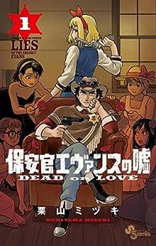 [栗山ミヅキ]の保安官エヴァンスの嘘(1) (少年サンデーコミックス)