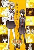 犬神さんと猫山さん: 1 (百合姫コミックス)