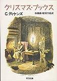 クリスマス・ブックス (ちくま文庫) 画像