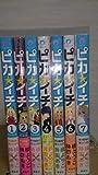 ピカ★イチ コミック 全7巻完結セット (ARIA)