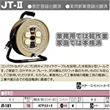 ハタヤ パーソナルタイプコードリール JT-101