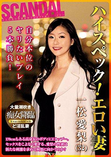 ハイスペック!エロい妻 一松愛梨 自分本位のヤリたいプレイ5本勝負! [DVD]