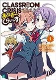 Classroom☆Crisis あなざーくらいしす1 (MF文庫J)