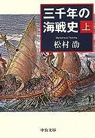 三千年の海戦史〈上〉 (中公文庫)
