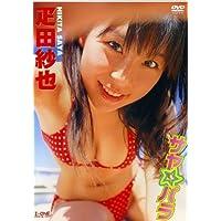 疋田紗也さんのビキニ