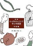 とっさのひとことで学ぶ中国語 初級編