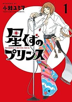 [小林ユミヲ]の星くずのプリンス(1) (モーニングコミックス)