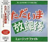 ただいま放課後 ミュージックファイル / TVサントラ (演奏) (CD - 1994)