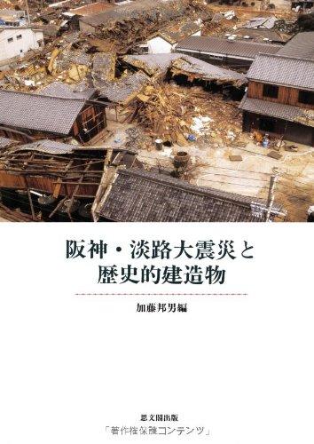 阪神・淡路大震災と歴史的建造物