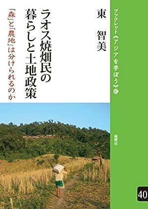ラオス焼畑民の暮らしと土地政策──「森」と「農地」は分けられるのか (ブックレット《アジアを学ぼう》)