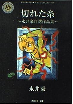 切れた糸―永井豪自選作品集 (角川ホラー文庫)