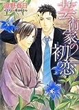 芸術家の初恋 ( / 遠野春日 のシリーズ情報を見る
