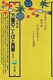 万葉のことばと四季―万葉読本 3 (角川選書 (165))