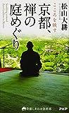 京都、禅の庭めぐり (京都しあわせ倶楽部)