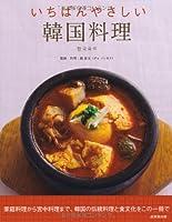 いちばんやさしい 韓国料理
