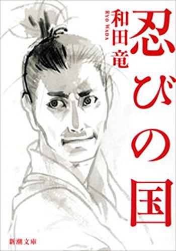 忍びの国(新潮文庫)(和田 竜)