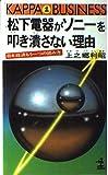 松下電器がソニーを叩き潰さない理由―日本経済もう一つの読み方 (カッパ・ビジネス)