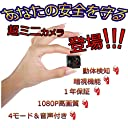 Kaima 隠しカメラ 超小型カメラ スパイ専用 高解像度1920 1080p 写真1200万像度 ご家族の安全を守る 暗視 動体検知付き ご興味 コンパクト 日本語取扱説明書 1年保証 …