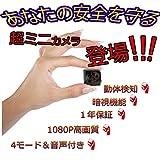 Kaima 隠しカメラ 超小型カメラ スパイ専用 高解像度1920*1080p 写真1200万像度 ご家族の安全を守る 暗視 動体検知付き ご興味 コンパクト 日本語取扱説明書 1年保証 …