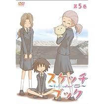 スケッチブック~full color's~ 第5巻 [DVD]