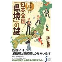 知らなかった! 驚いた! 日本全国「県境」の謎 (じっぴコンパクト)