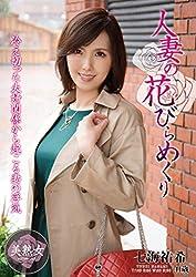 人妻の花びらめくり  七海祐希 人妻援護会/エマニエル [DVD]