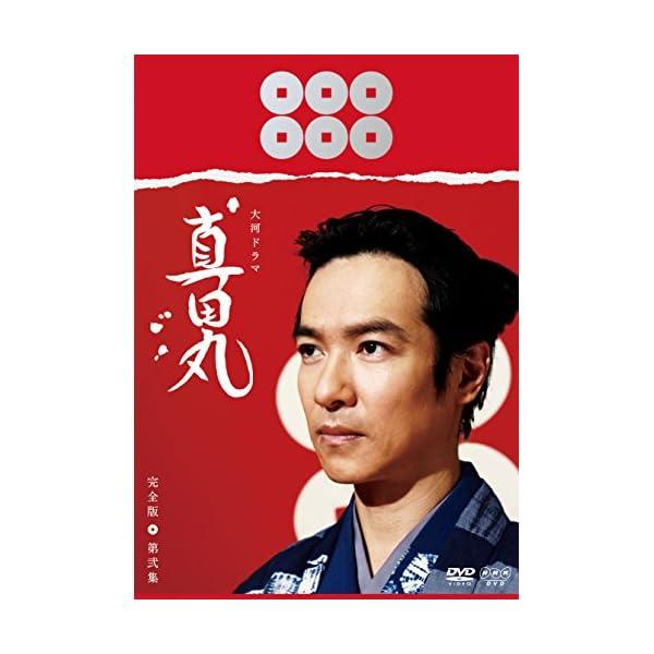 真田丸 完全版 第弐集 [DVD]の紹介画像2