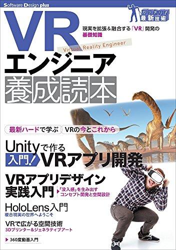 VRエンジニア養成読本 (Software Design plus)