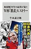 取材歴59年の記者が見たW杯「裏表」ヒストリー (角川oneテーマ21)