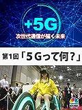 +5G~次世代通信が描く未来~(第1回:「5Gって何?」)