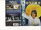 月下の棋士 VOL.3 [VHS]