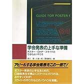 学会発表の上手な準備―ポスター・OHP・スライドのてぎわよい作り方